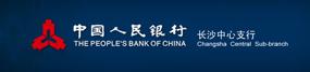 中国人民银行长沙中心支行