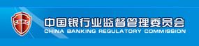 中国银行业监督管理委员会