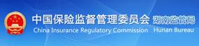 中国保险监督管理委员会湖南监管局