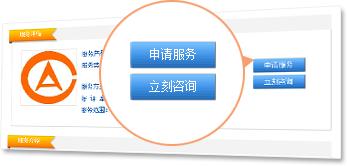 申请服务流程2